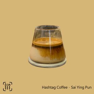 西灣河-去邊好?「Hashtag Coffee」