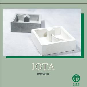 《禾港草》推介:IOTA -分隔水泥小屋