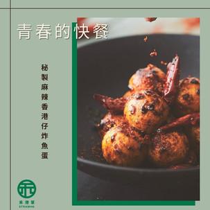 《禾港草》推介:青春的快餐 - 秘製麻辣香港仔炸魚蛋
