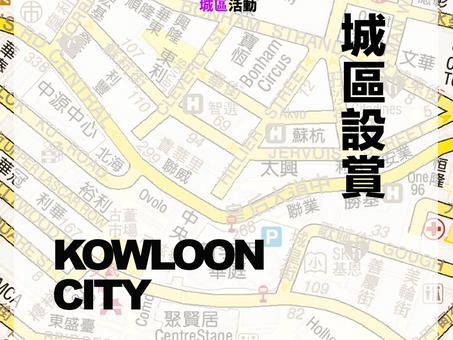 【 SCANNOW x  BODW城區設賞 2020 】📍 九龍城