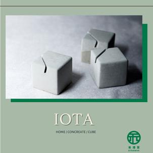 《禾港草》推介:IOTA - 泥 小方塊