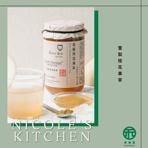 《禾港草》推介:Nicole's Kitchen - 雪梨桂花果茶