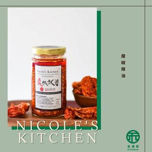 《禾港草》推介:Nicole's Kitchen - 魔椒辣油