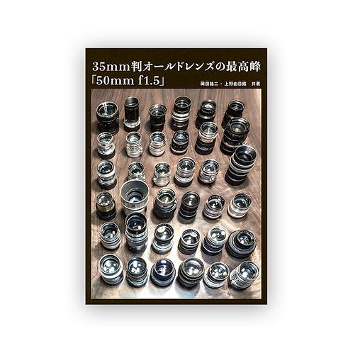 35mm判オールドレンズの最高峰「50mm f1.5」【書籍】