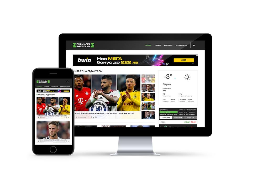 Pirinska Bundesliga - web design