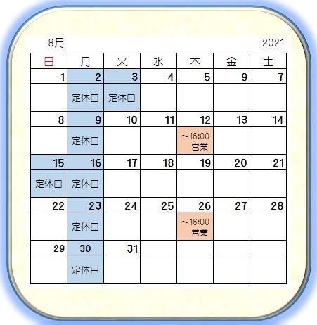 8月カレンダー枠.jpg