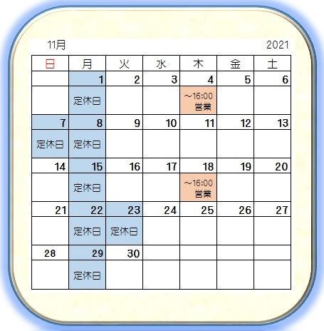 11月カレンダー枠.jpg