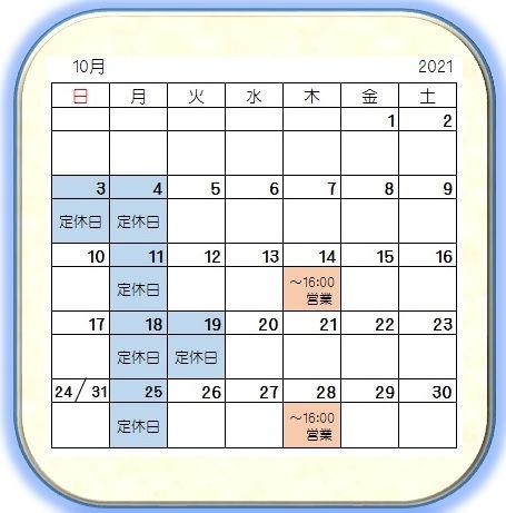 10月カレンダー枠.jpg