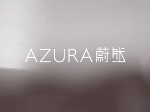 AZURA (蔚然)