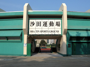 Sha Tin Sport Centre