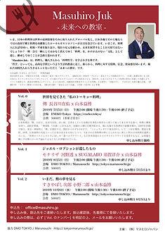 Masuhiro Juk 未来への教室0.jpg