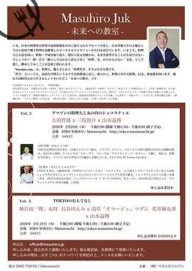MasuhiroJuk3 太田・三枝フライヤー.jpg
