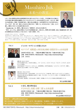 Masuhiro Juk 未来への教室1.jpg