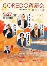 第23回COREDO落語会ポスター.jpg