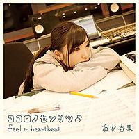 有安杏果_ココロノセンリツ♪ feel a heartbeat.jpg