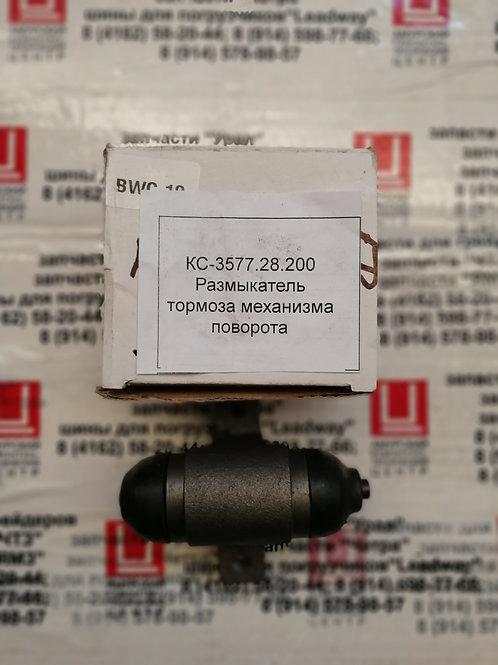 КС-3577. 28.200 размыкатель тормоза механизма поворота