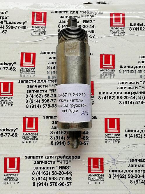 КС-45717.26.310 размыкатель тормоза грузовой лебедки