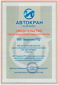 Свидетельство Ивановец сервиса 2021_2.pn