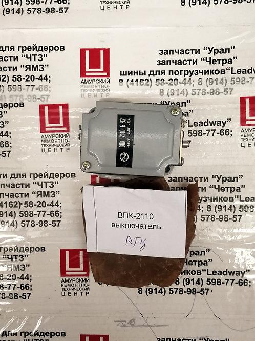 ВПК-2110 включатель
