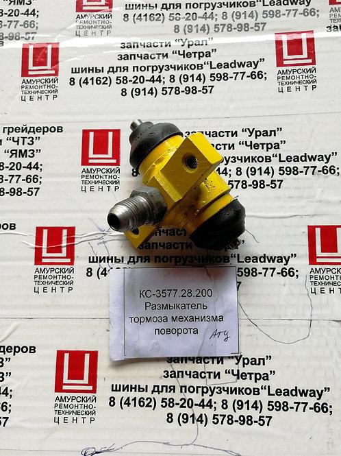 КС-3577.28.200 размыкатель тормоза механизма поворота