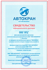Свидетельство Ивановец дилера 2021_2.png