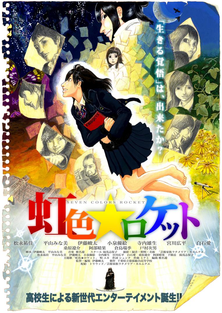 『虹色★ロケット』ポスター