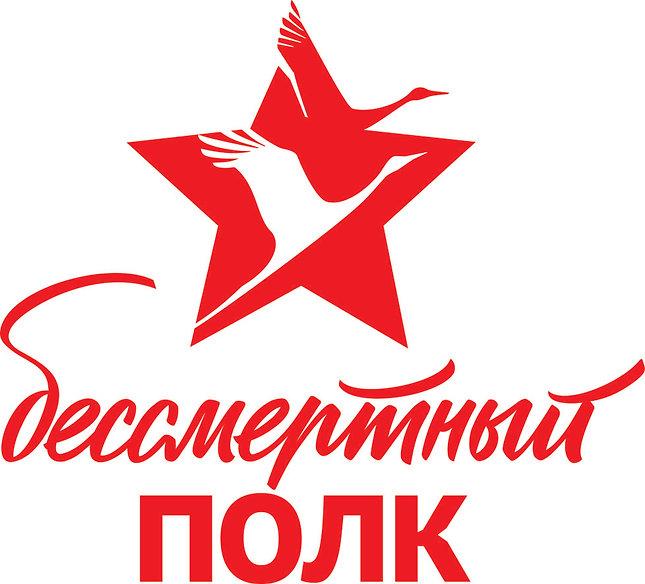 logotip besspolk.jpg
