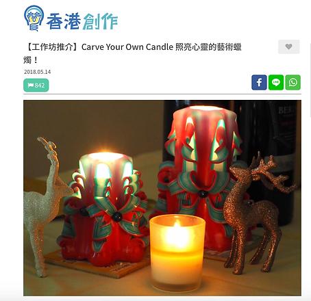 香港創作 - 【工作坊推介】Carve Your Own Candle 照亮心靈的藝術蠟燭!