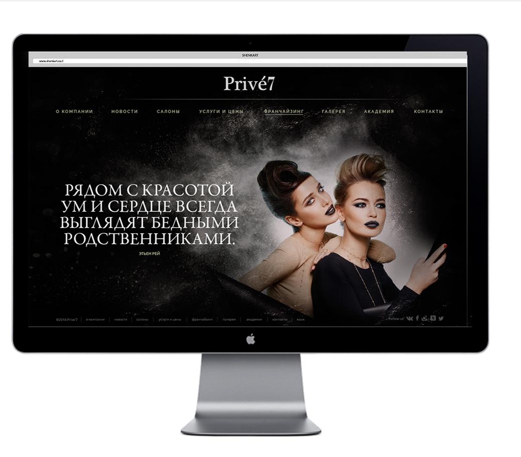 салон красоты Prive'7