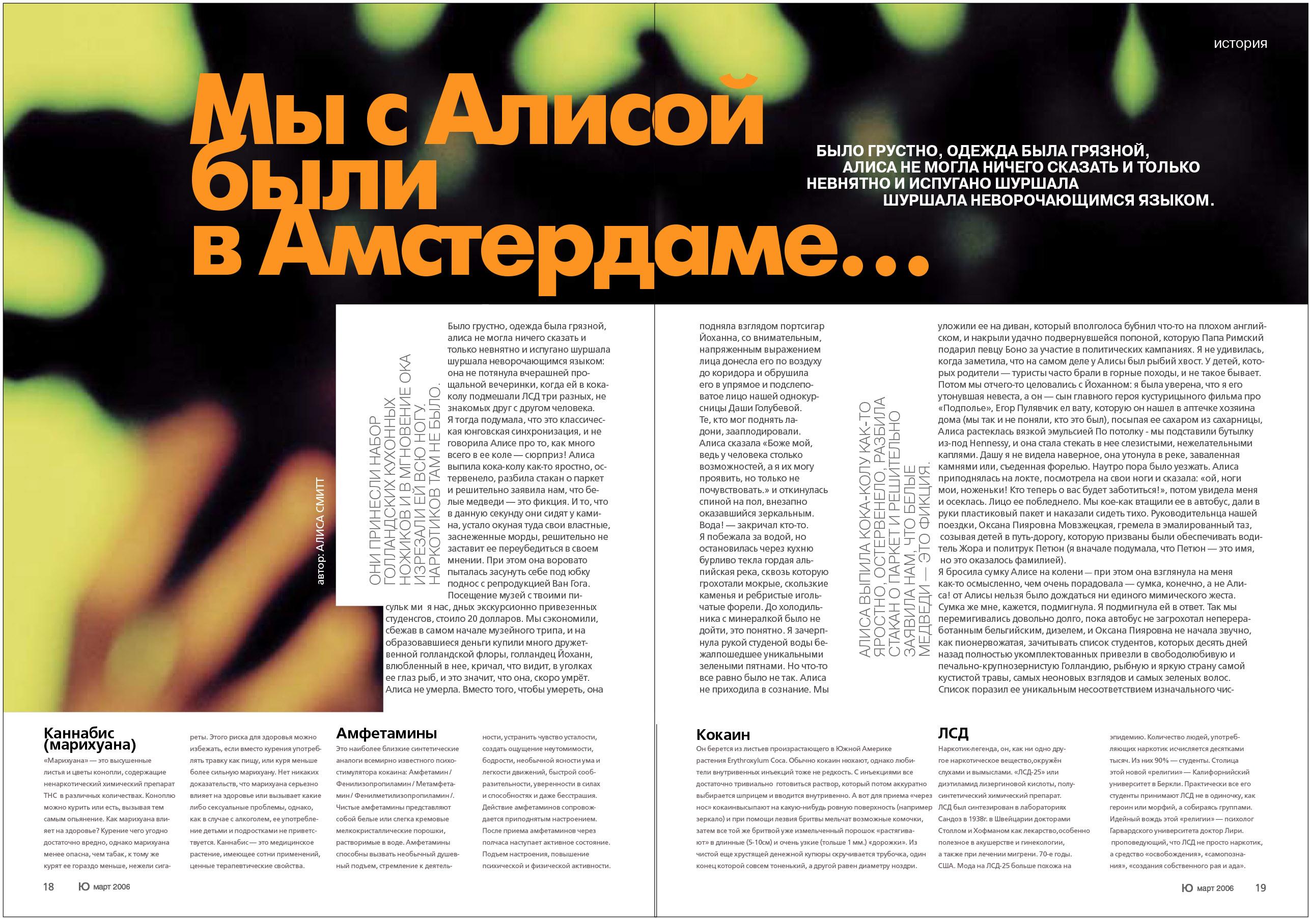 молодежный журнал «Ю»