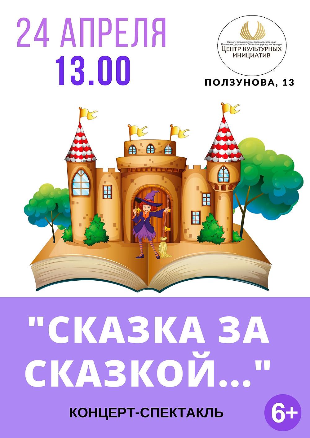 24 апреля в 13.00 состоится концерт-спектакль «Сказка за сказкой» на сцене «Центра культурных инициатив».