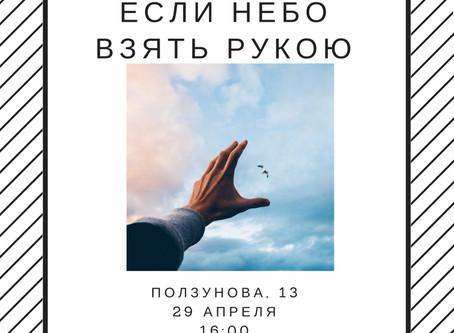 «Если небо взять рукою»