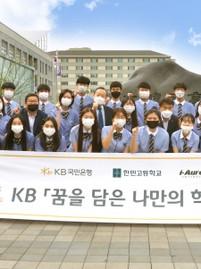 아이오로라, KB국민은행과 '꿈을 담은 나만의 학생증' 발급식 개최