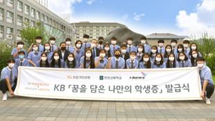 2020 KB국민은행 X 한민고등학교 '나만의 학생증' 발급식