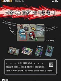 이마트24와 어몽어스 '나마네'카드 4종 출시