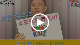 "2019  ""BIG BROTHER ENT X  SPHOKIDZ""Kids Model Competition"