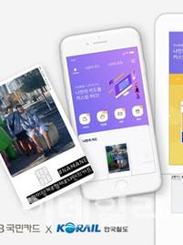 아이오로라, KB국민카드·코레일과 내맘대로 꾸밀 수 있는 '나만의 카드' 출시