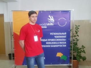 III Региональный чемпионат «Молодые профессионалы» (WORLDSKILLS RUSSIA) – 2018 Республики Башкортост