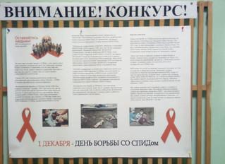 Всероссийская  акция по борьбе с ВИЧ- инфекцией!!!