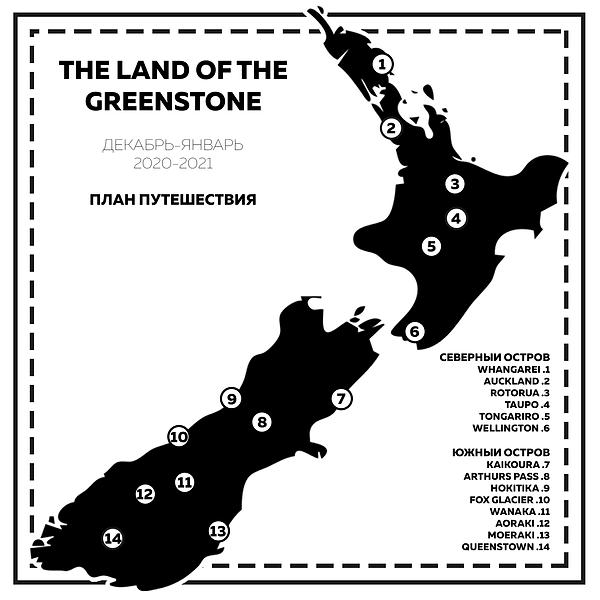 Путешествие Новая Зеландия