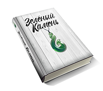 Зелёный Камень книга