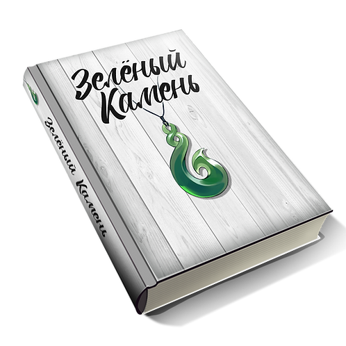 Зелёный Камень. Книга 1