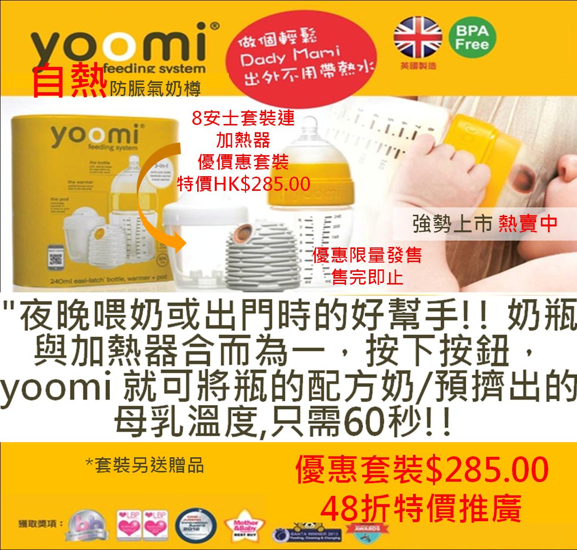 英國Yoomi大優惠套裝48折$285起