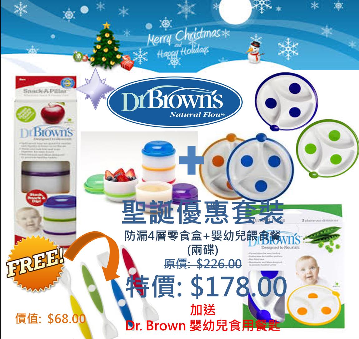 Dr. Brown's優惠套裝 $178.00送食用餐匙