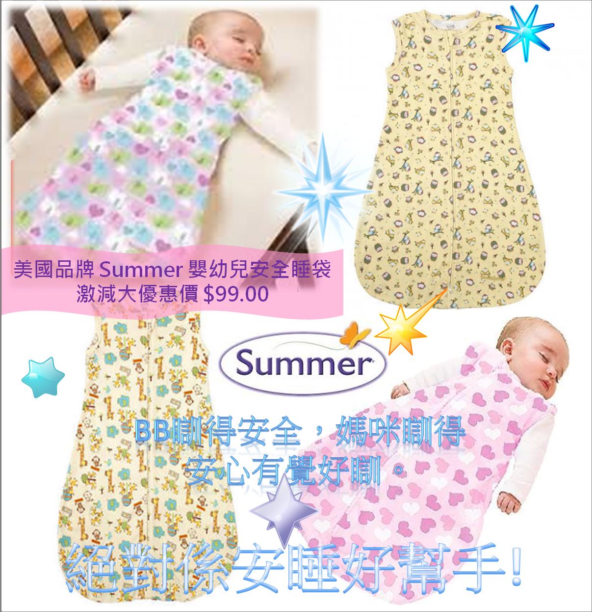 秋冬季優惠激減Summer安睡袋$99.00