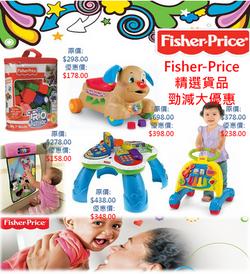 Fisher-Price精選貨品大優惠