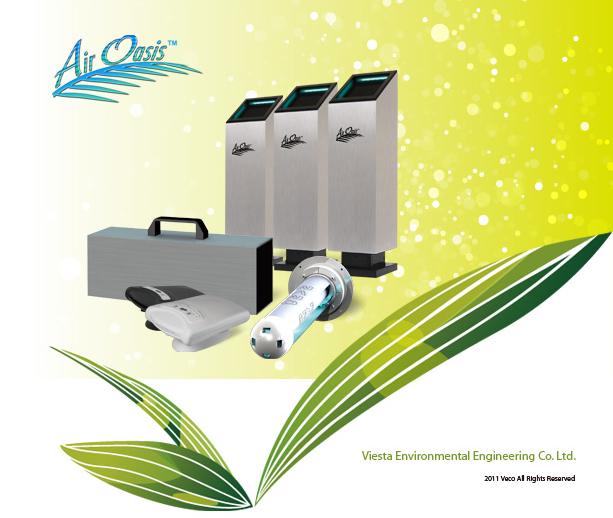 Air Oasis 醫療級高效能納米空氣淨化機
