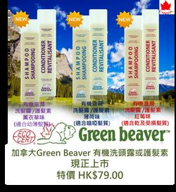 加拿大Green Beaver有機護髮系列