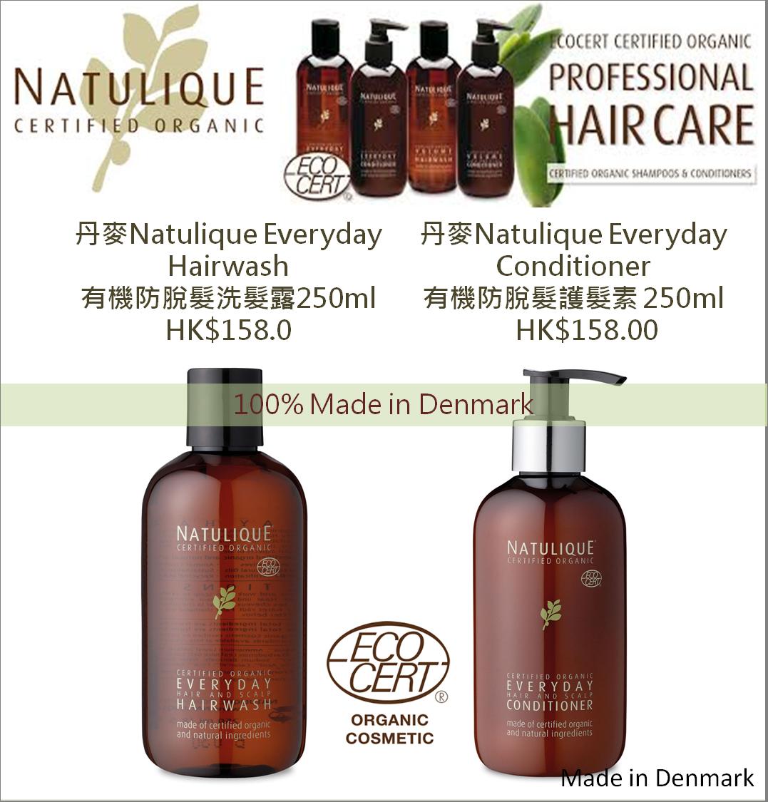 6折丹麥製造NATULIQUE有機防脫髮護髮產品
