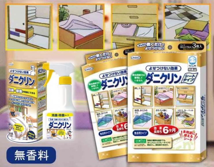 日本過敏症協會認可防蟎蟲產品系列